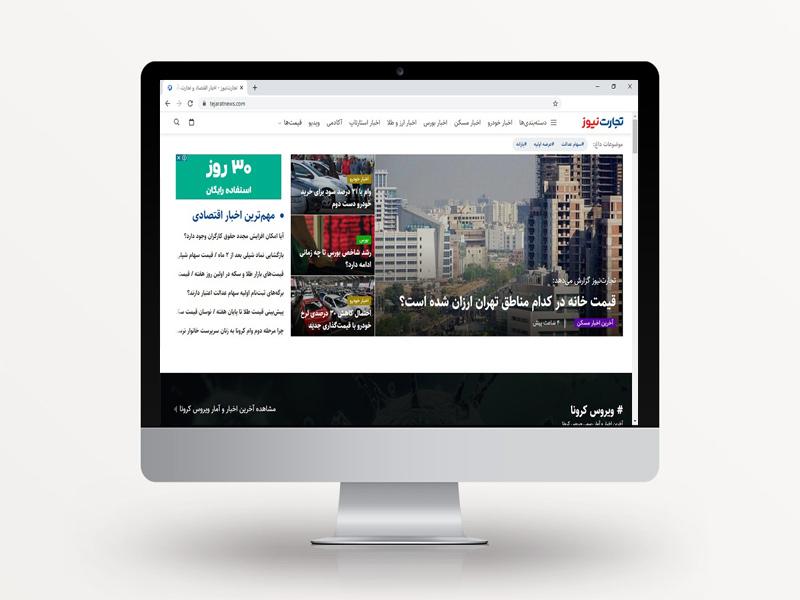 سایت تجارت نیوز