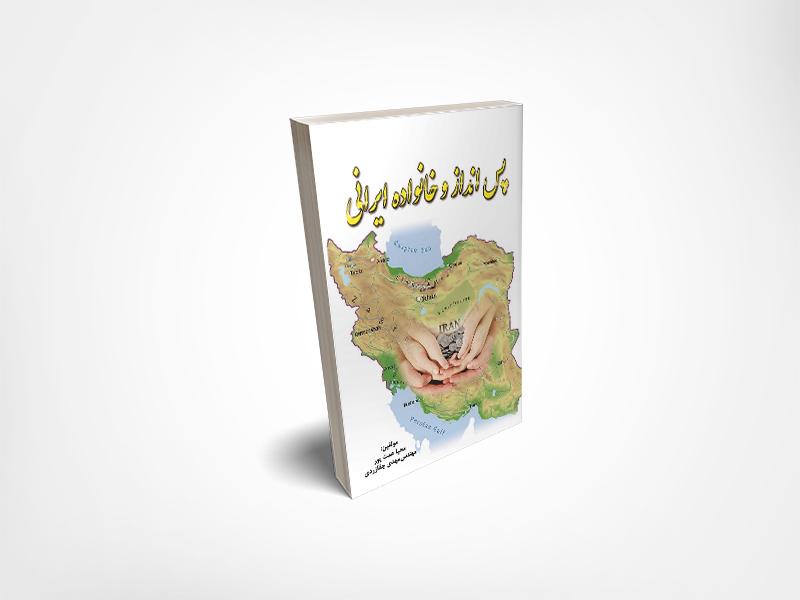 کتاب پس انداز و خانواده ایرانی