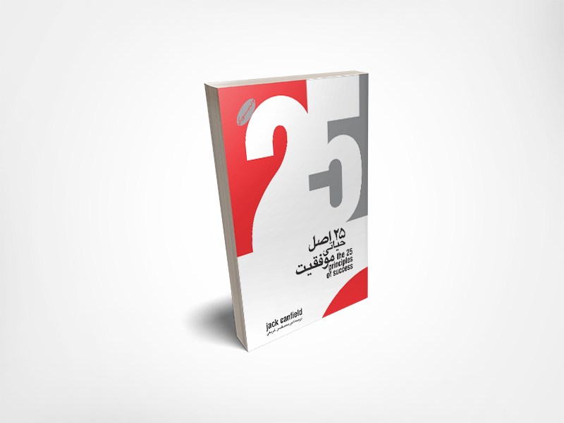 کتاب ۲۵ اصل حیاتی موفقیت