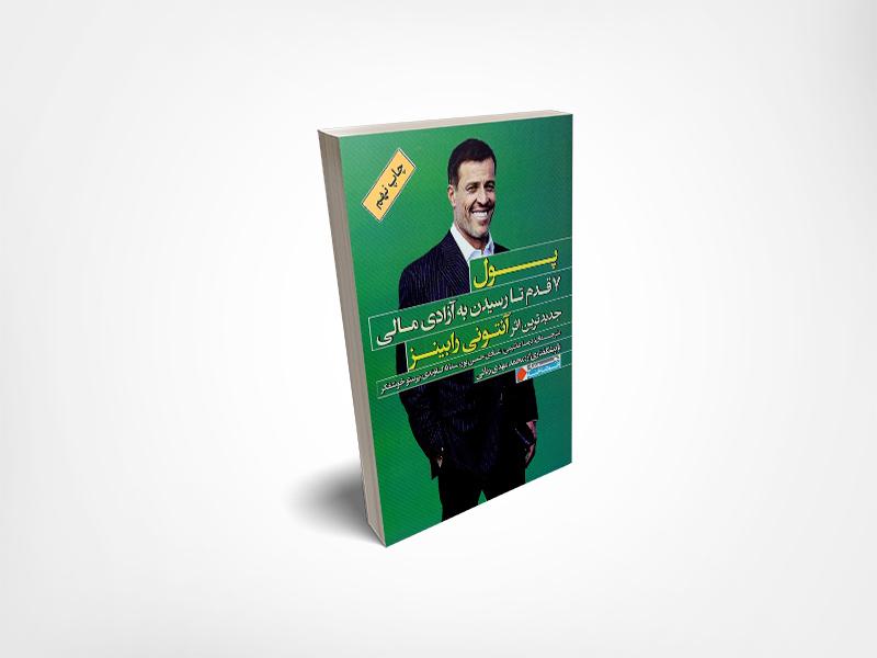 کتاب پول: 7 قدم تا رسیدن به آزادی مالی