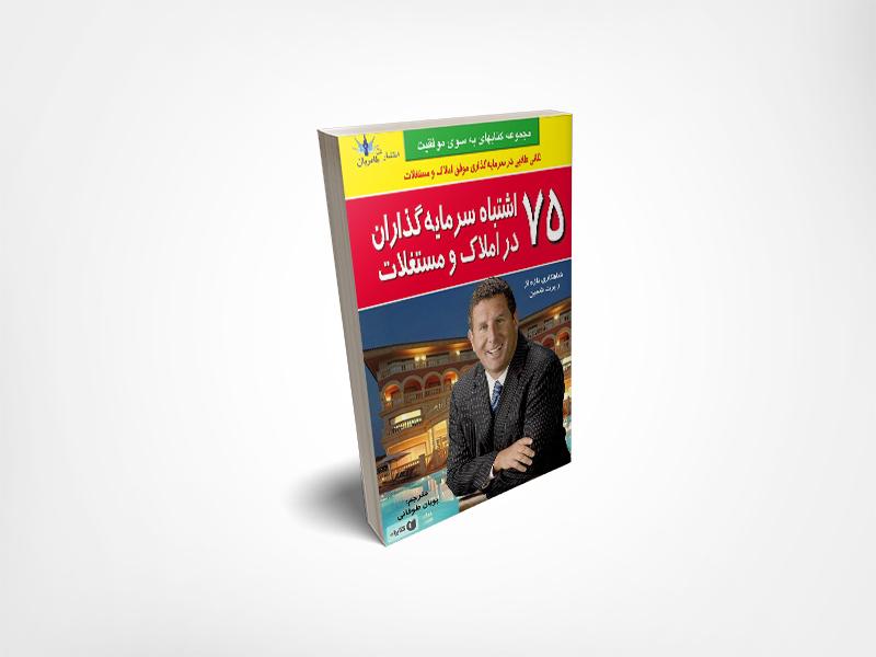 کتاب 75 اشتباه سرمایه گذاران در املاک و مستغلات