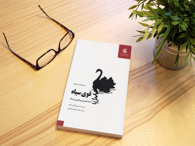 کتاب قوی سیاه