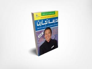 کتاب مدرسه تجارت