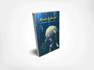 کتاب هوش مالی در کسب و کار