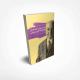 کتاب اندیشه های اقتصادی لودویگ فون میزس