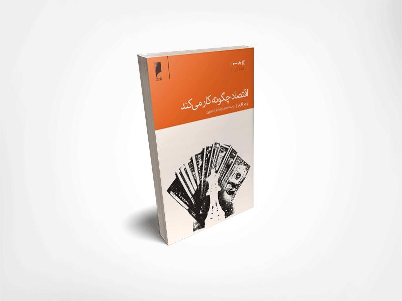 کتاب اقتصاد چگونه کار میکند